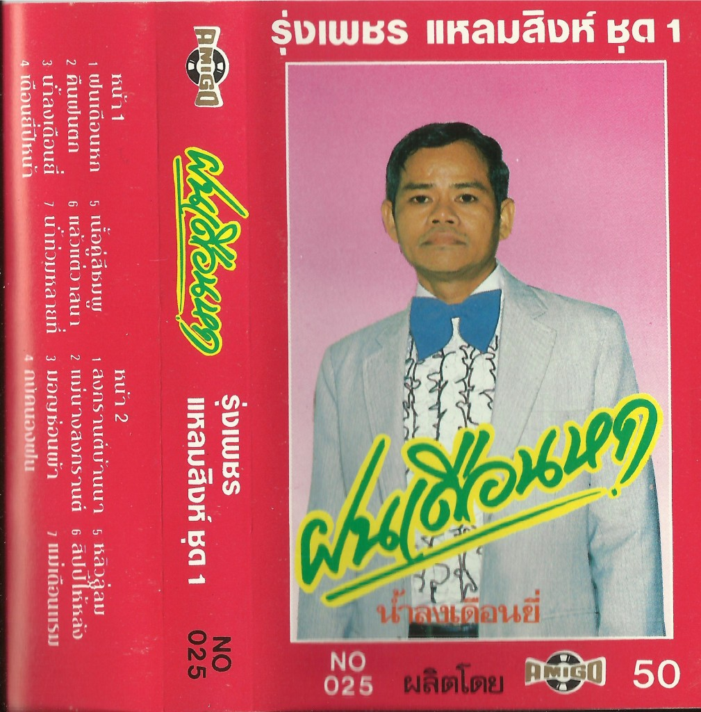 thailand - unknown tape