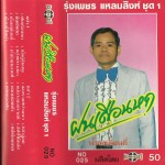 thailand - unknown tape