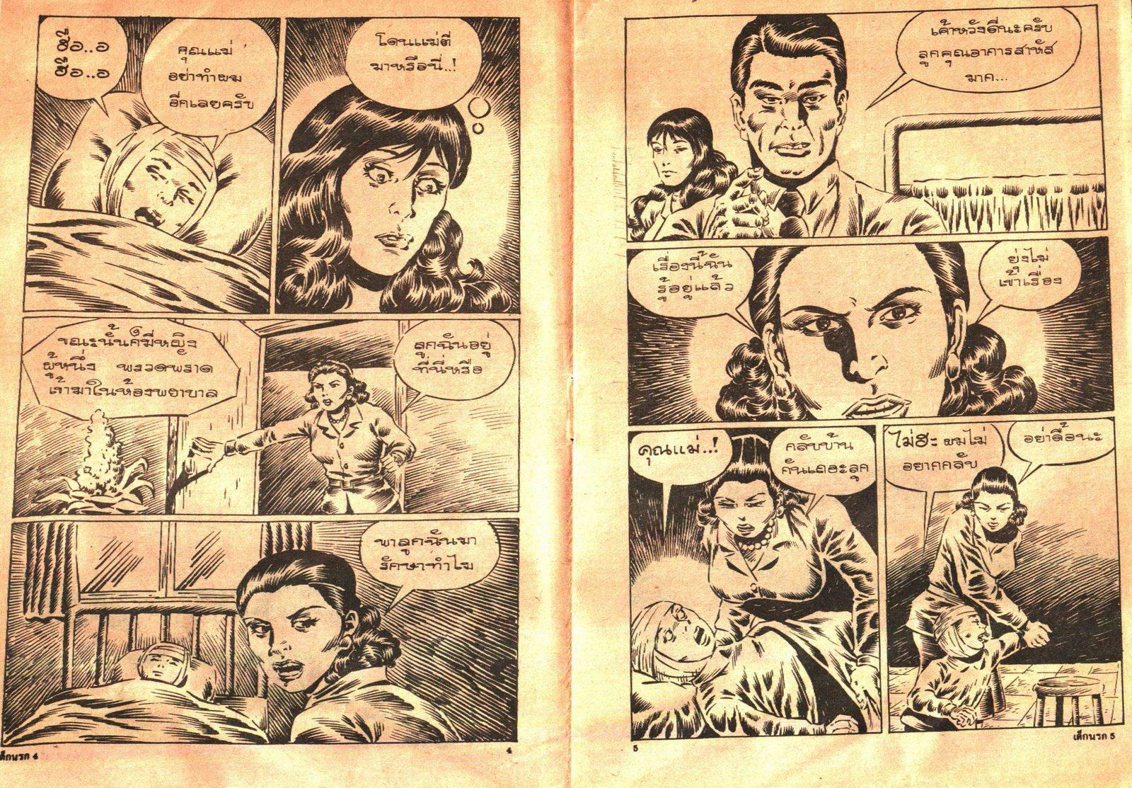 cambodian sadism kids comic - 04