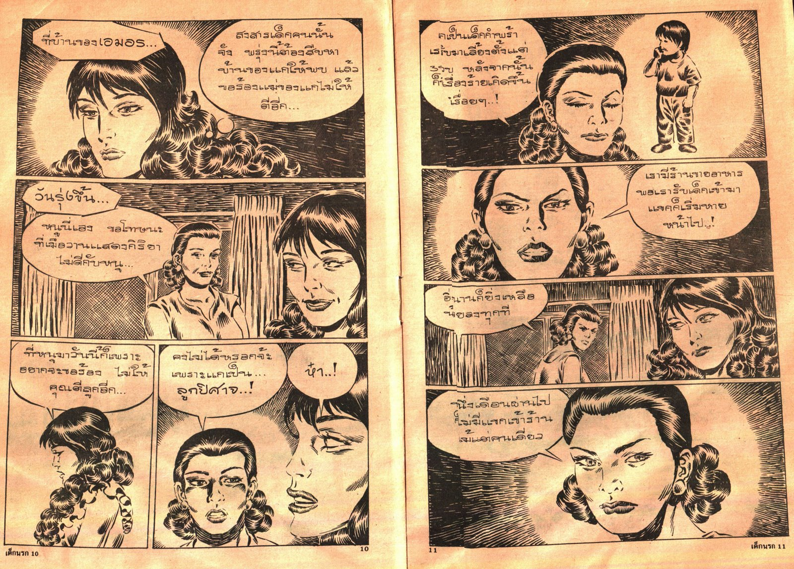 cambodian sadism kids comic - 07