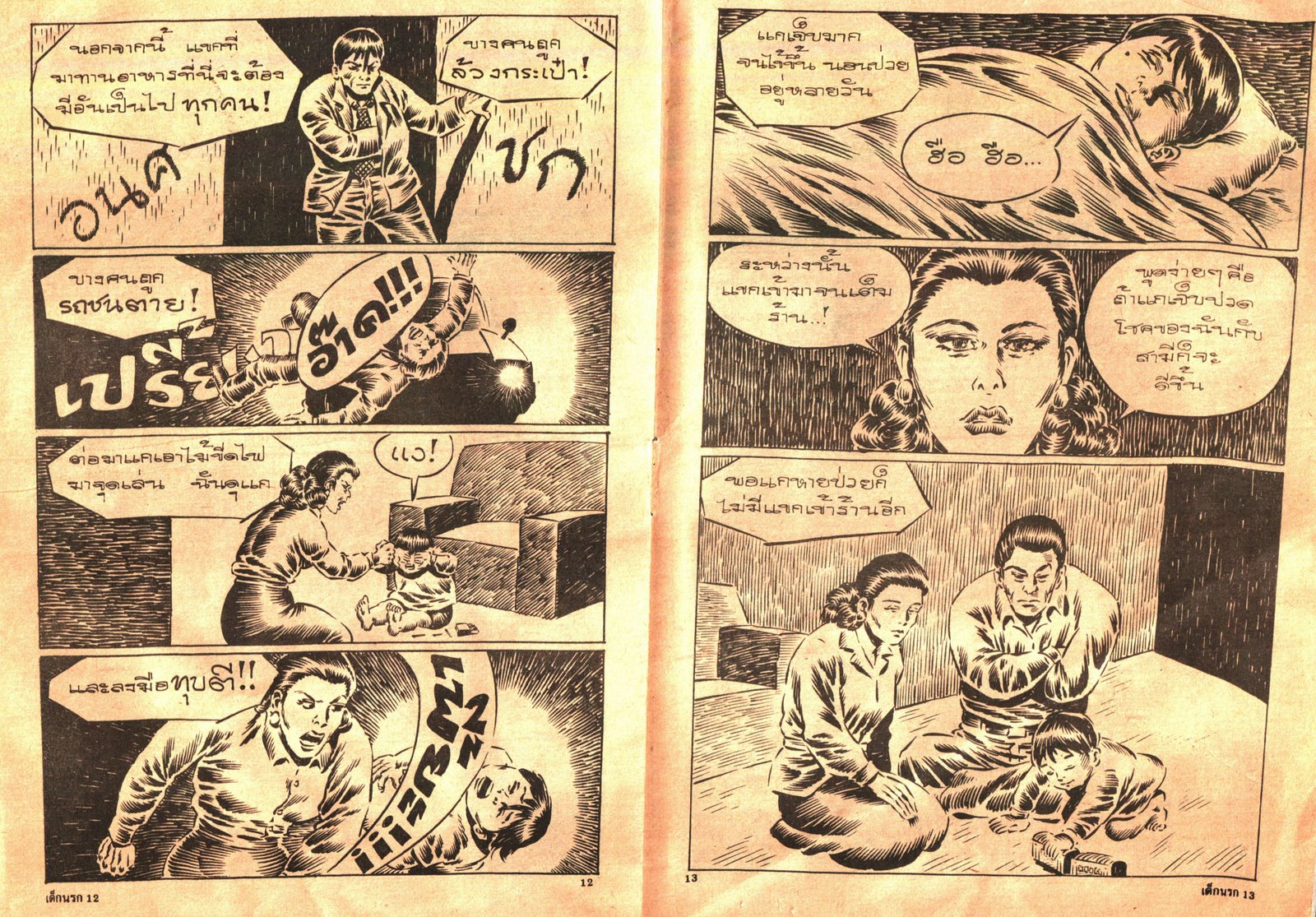 cambodian sadism kids comic - 08