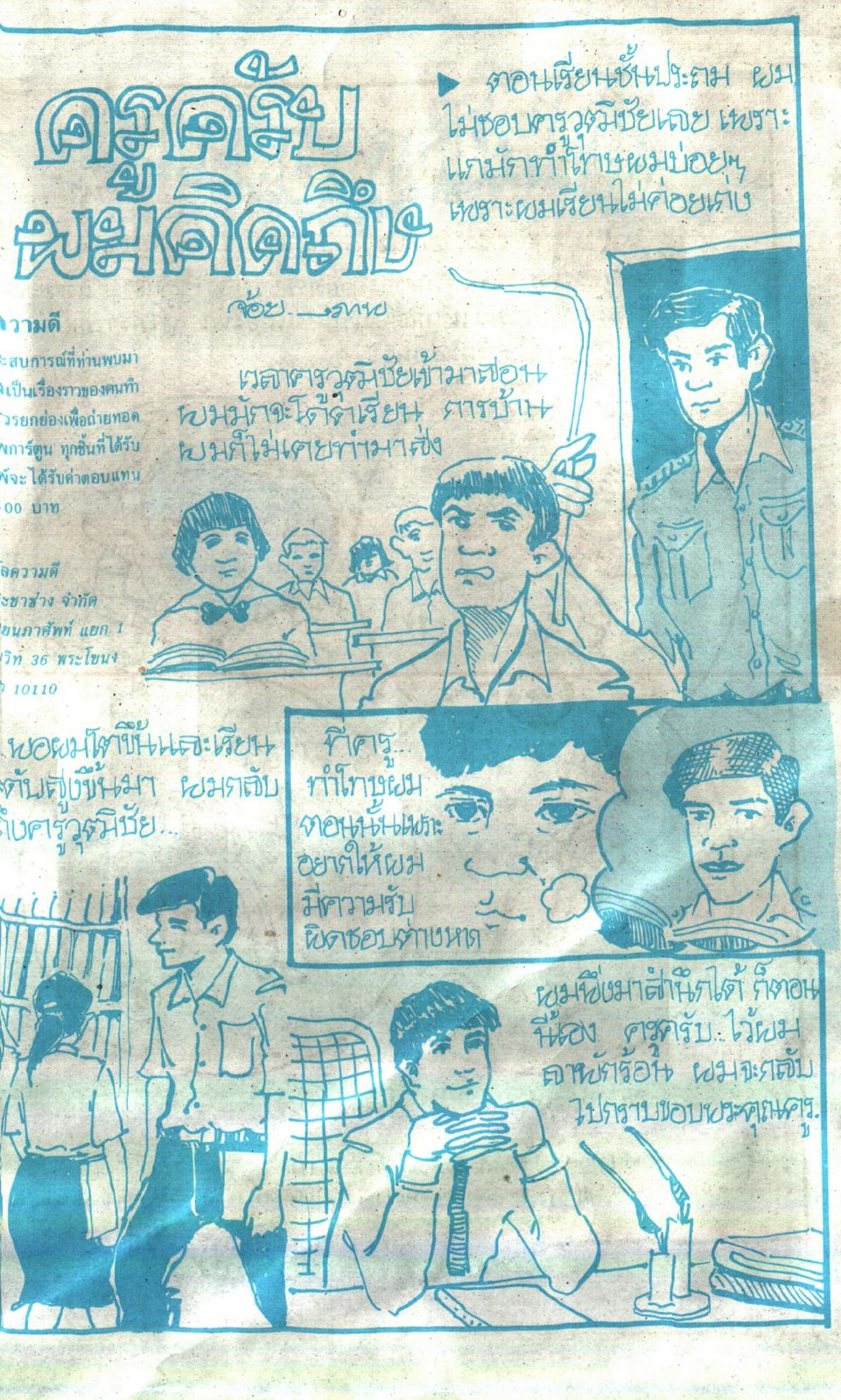 cambodian sadism kids comic - 11 rear inside cover