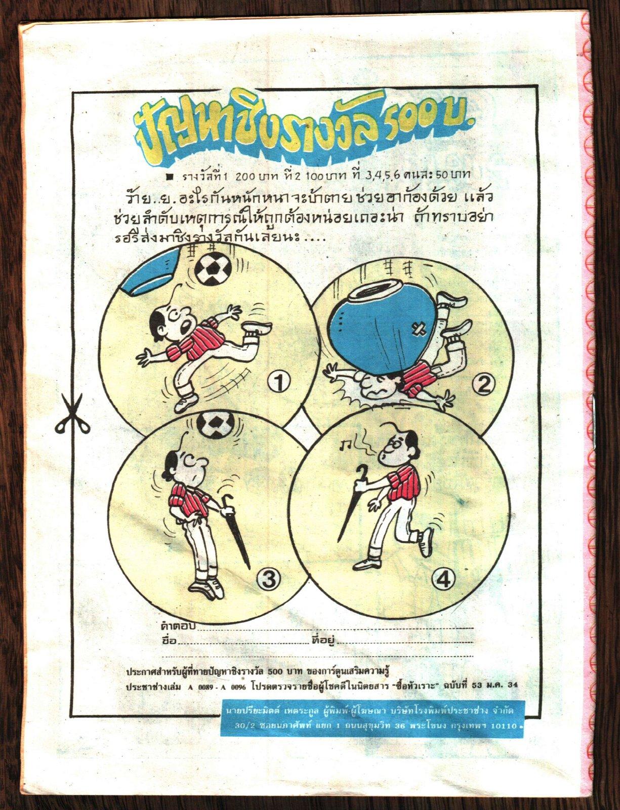 cambodian sadism kids comic - 12 back cover